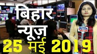 BIHAR NEWS 25 MAY 7 PM NEWS 2019