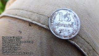 Как искать надо старые монеты.