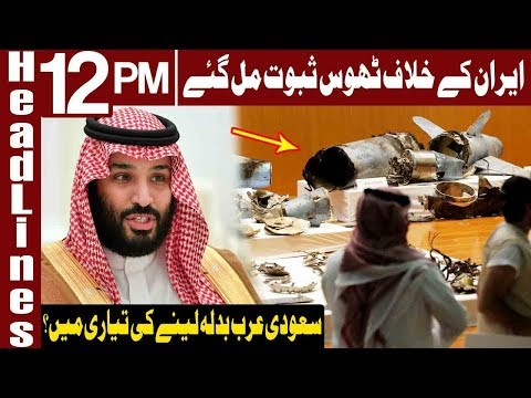 Rise of Tensions Between Iran and Saudi Arabia | Headlines 1