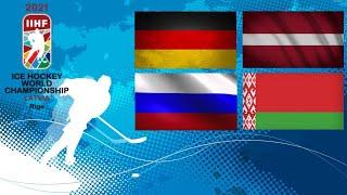 Хоккей Чемпионат мира Прямая трансляция Россия Беларусь Германия Латвия