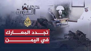 حديث الثورة- هل تجدي المهلة الكويتية بحلحلة الصراع اليمني؟