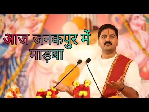 Aaj janakpur mein madba....... By Rajan jee Maharaj At Rajpur Ramkatha