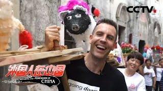 《外国人在中国》 20190825 洋奶爸学非遗| CCTV中文国际