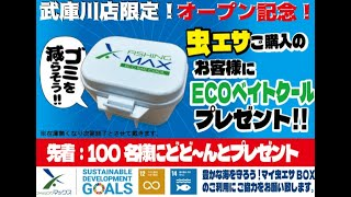 武庫川店限定!!プレゼントキャンペーン!fishingmax武庫川店