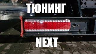 Тюнинг задних фонарей ГАЗель NEXT