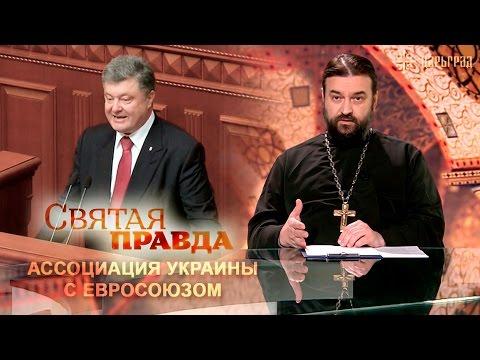 Гомосексуализм у власти в украине