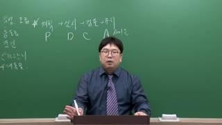 조경기능사 조경시공 및 관리 기본이론 01