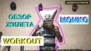 Обзор и примерка жилета для workout от MONKO - честное мнение.