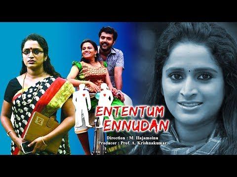Ententum Ennudan Tamil full movie | Tamil dubbed movie | Latest Tamil Romantic movie | upload 2017