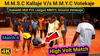M.M.S.C Kallaje V/s M.M.Y.C Votekaje | Mat League | Pro Kabaddi | M.M.Y.C Ground | Votekaje | Kadaba