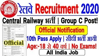 Railway Recruitment 2020 Group C Various Post Notification जारी। 10th Pass Apply | All India Job