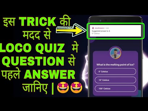 2018    WIN LOCO QUIZ 100% WITH PROOF BEST EVER TRICK    EARN PAYTM CASH    LOCO HACK    LOCO LADOO