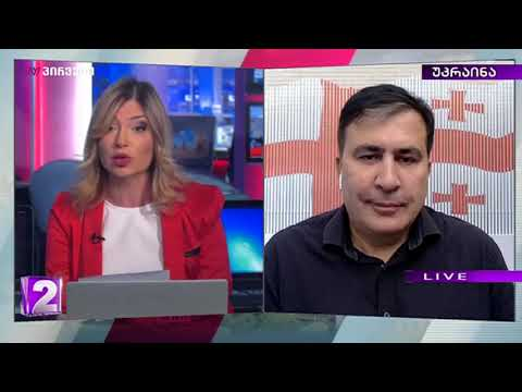 Interview with Mikheil Saakashvili