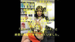 夏菜さんが自身のインスタグラムでOL姿を披露しました。 こんな素敵な同...