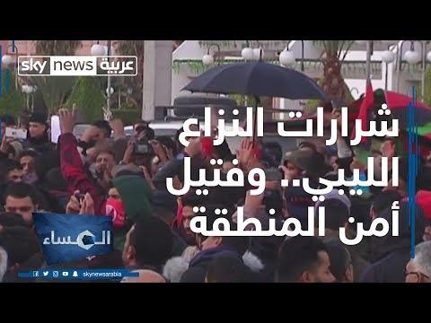 شرارات النزاع الليبي.. وفتيل أمن المنطقة  - نشر قبل 4 ساعة