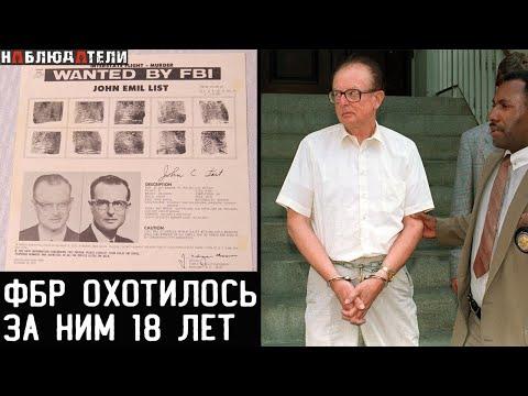 18 лет в списке самых разыскиваемых людей. История Джона Листа. - Видео онлайн