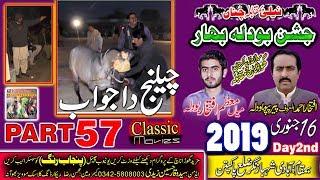 Best Horse Dance punjab Calture Jashan e Bodla Bahar 2019 Shahbaz Nagar Pakpatan -57