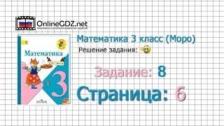 Страница 6 Задание 8 – Математика 3 класс (Моро) Часть 1(Другие решения смотри тут: http://onlinegdz.net/reshebnik-matematika-3-klass-moro-m-i-volkova-s-i-stepanova-s-v-2/ Пройти тесты по учебнику и посмо..., 2015-08-19T13:42:18.000Z)