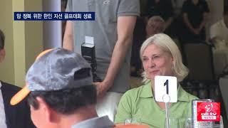 암 정복 위한 한인 자선 골프대회 성료 ALLTV NEWS EAST 10JULY18