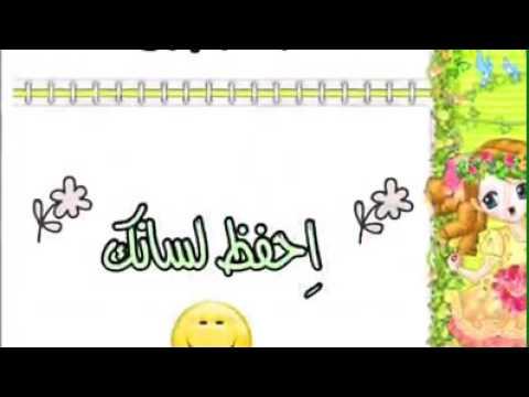 Arabisches Alphabet zum auswendig lernen für Kinder - YouTube