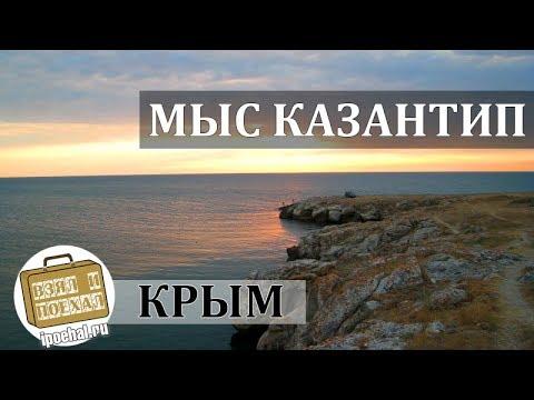 Мыс Казантип, Крым.