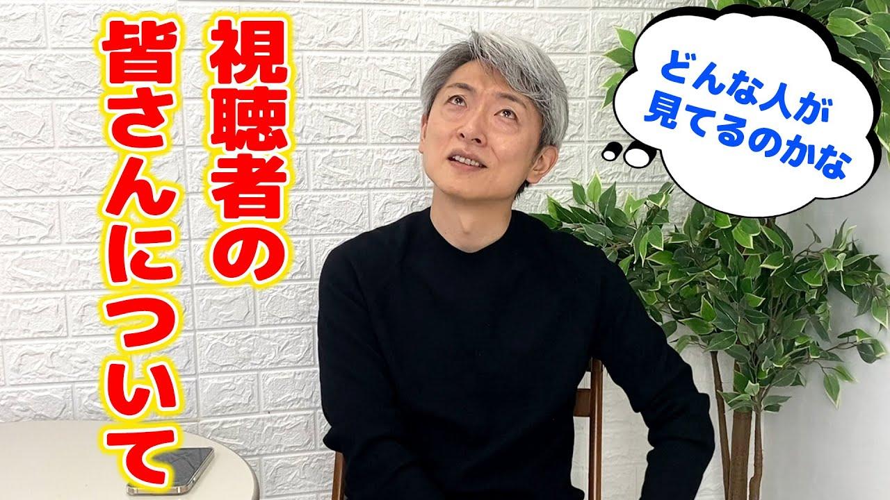 【新事実発覚!】本チャンネルの視聴者層が予想外だった...