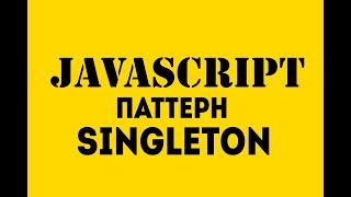 "Паттерн Singleton, JavaScript. Сравнение подходов ES5 и ES6+   ""in IT"" Academy"