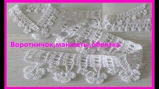 Воротничок манжеты и обвязка,вязание крючком,crochet collar (Воротник № 146)