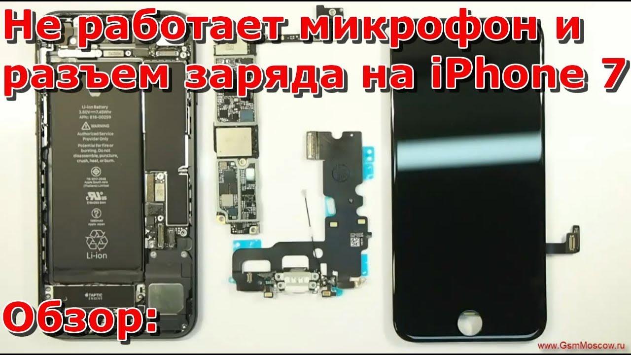 iphone 7 замена шлейфа зарядки