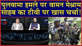 सीधी बात टीवी पर वामन मेश्राम साहब का खास चर्चा !Mr.Waman Meshram