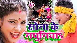 #Video सोना के नथुनिया | Amit Ashik & Shilpi Raj | Maghi Geet | Sona Ke Nathuniya परिवारिक मगही गीत