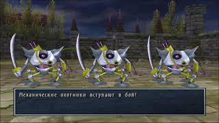 На Тройдэн! #5 (Dragon Quest VIII: Journey of the Cursed King RUS)