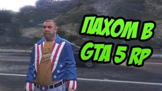 ПАХОМ В GTA 5 RP   ЗЕЛЕНЫЙ СЛОНИК