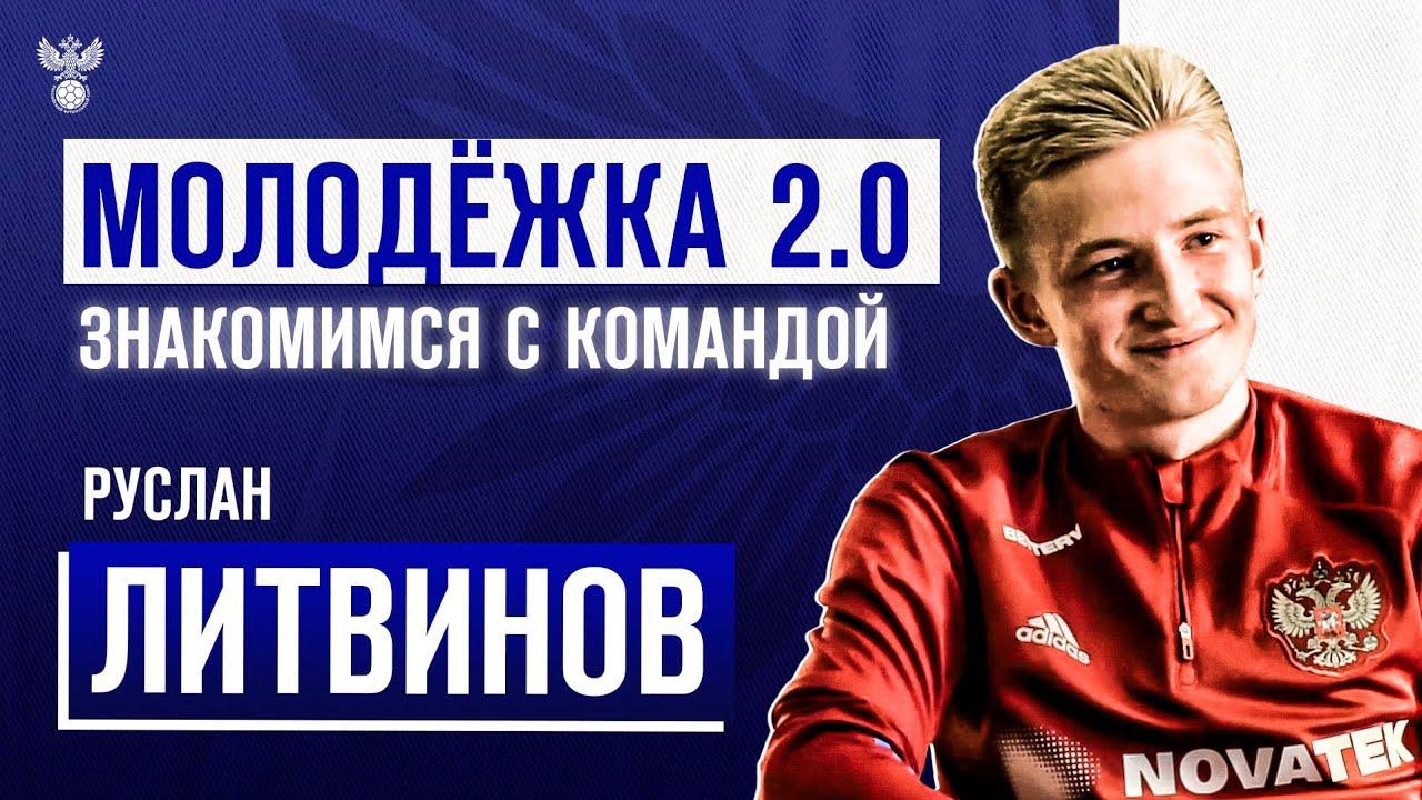 Молодёжка 2.0   Знакомимся с командой: Руслан Литвинов