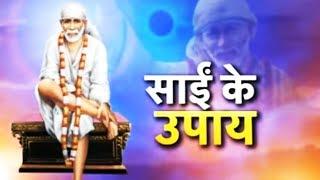Sai Ki Kripa - साईं की कृपा - News18 India
