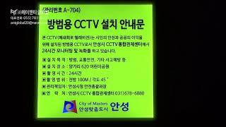 경기도 안성시 - 방범용 CCTV 설치안내문
