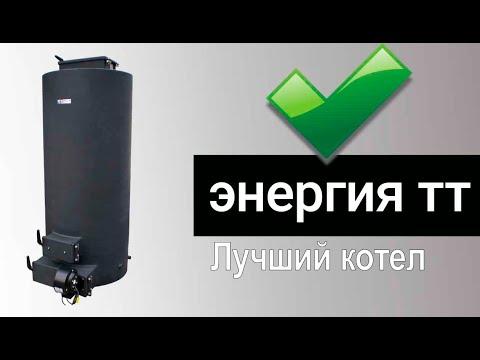 Энергия ТТ 15 кВт