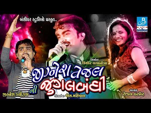 Jignesh Kaviraj Tejal Thakor - New Video Song - Live Kotda Bandar Dayro - Gujarati Nonstop Garba