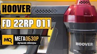 Hoover FD 22RP 011 -  Портативный стик-пылесос