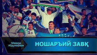 Download Video НОШАРЪИЙ ЗАВҚ | NOSHAR'IY ZAVQ MP3 3GP MP4