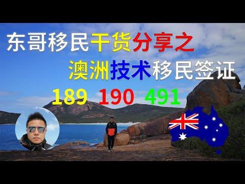 澳洲技术移民189/190/491签证(前资深移民顾问东哥澳洲移民干货分享系列01)澳洲189独立技术移民、澳洲190州担保技术移民、澳州491偏远地区(临时)技术移民签证