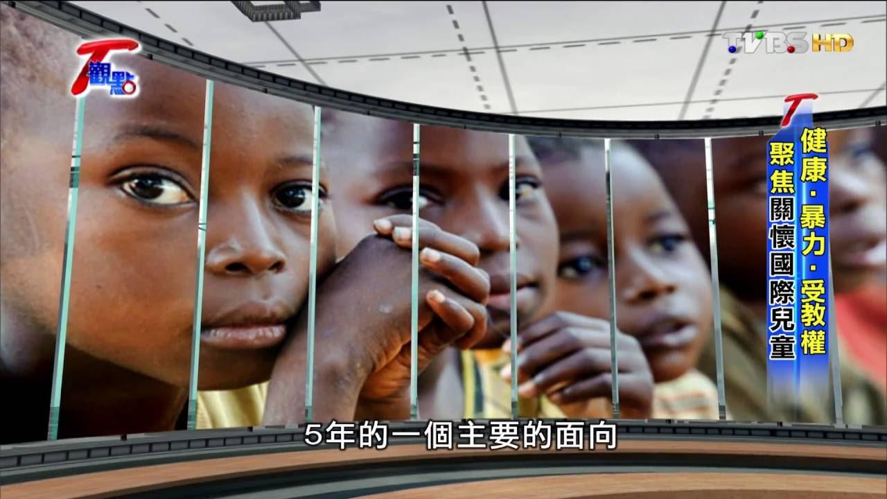 喝不了‧吃不飽‧穿不暖 貧困中求生 教育成奢求 T觀點 20160724 (2/4)