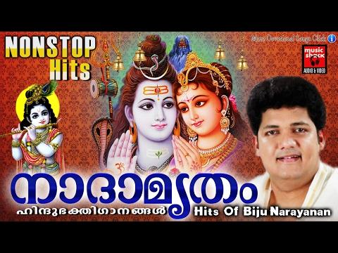 Latest Hindu Devotional Songs Malayalam # നാദാമൃതം # Biju Narayanan Nonstop Devotional Songs