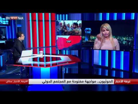 الحوثيون.. مواجهة مفتوحة مع المجتمع الدولي  - نشر قبل 15 دقيقة