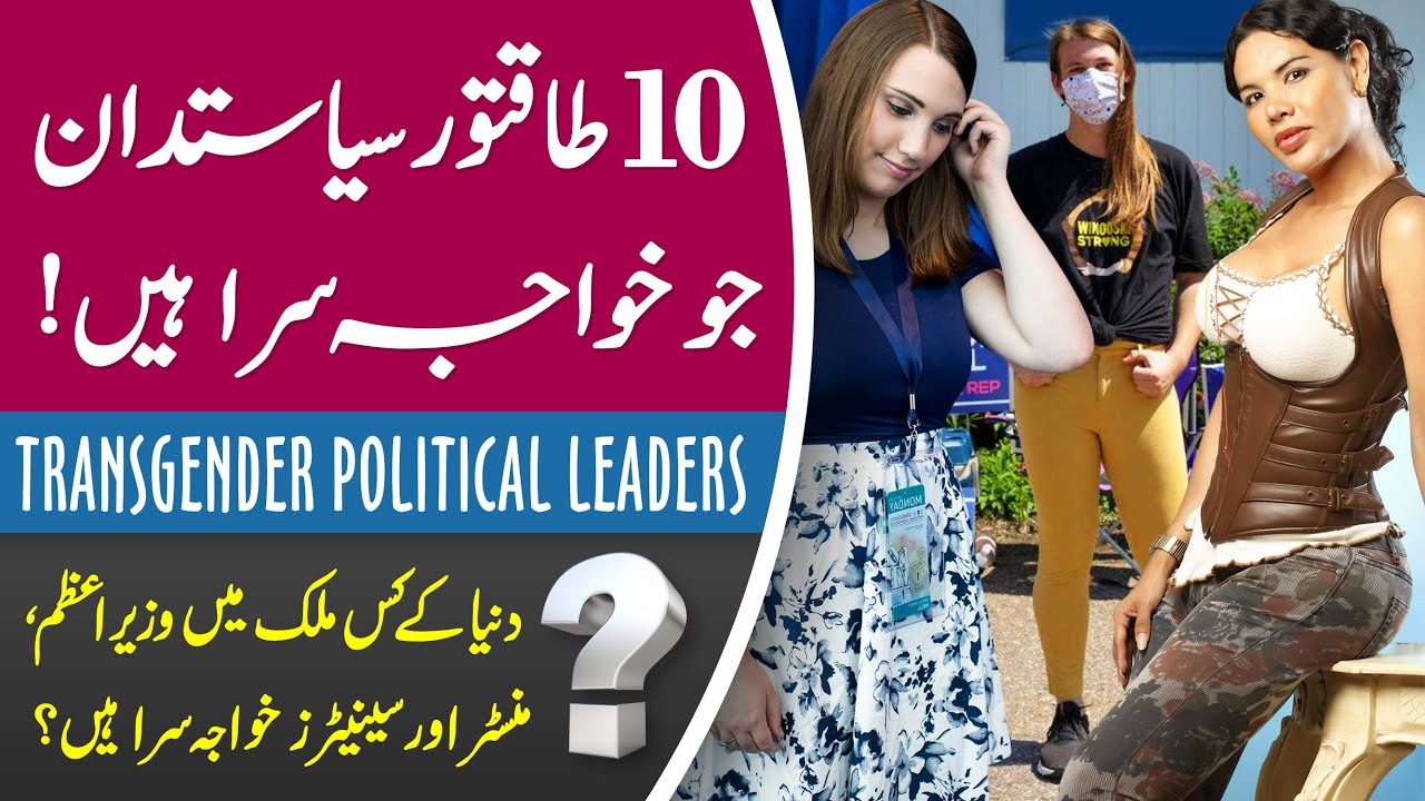 Siyasat mein hisa leny waly Khawaja Sara | Top 10 Politicians who are actually Transgender, Pakistan
