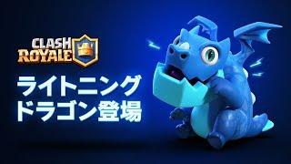 【クラロワ】新カード登場!「ライトニングドラゴン」