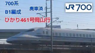 700系3000番台B1編成(廃車)ひかり461号岡山行快走!!