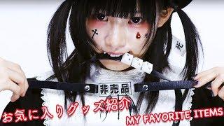 モデルで歌手の椎名ひかりがお気に入りグッズを紹介します! ♡Hikari Sh...