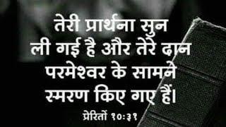 Jesus Song || तू मेरा घड है - Christian song hindi