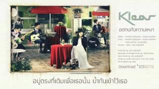 [Audio] Klear - อดทนกับความเหงา